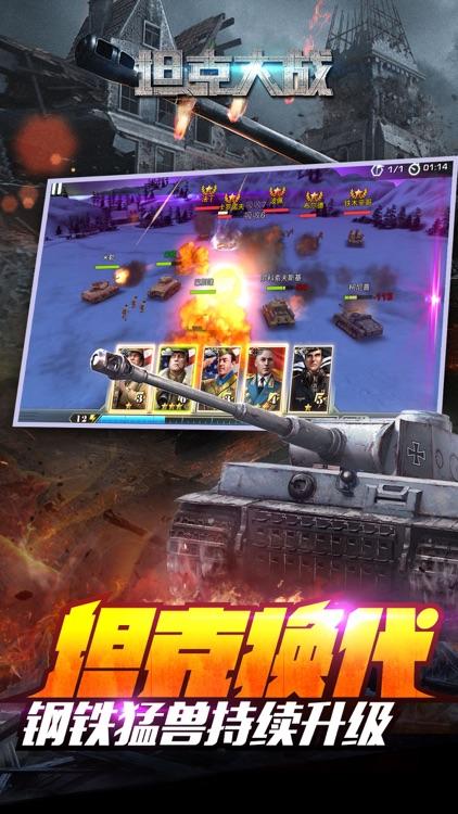 坦克大战-二战军事战争游戏
