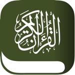 Maher Al-Muaiqly -المعيقلي pour pc