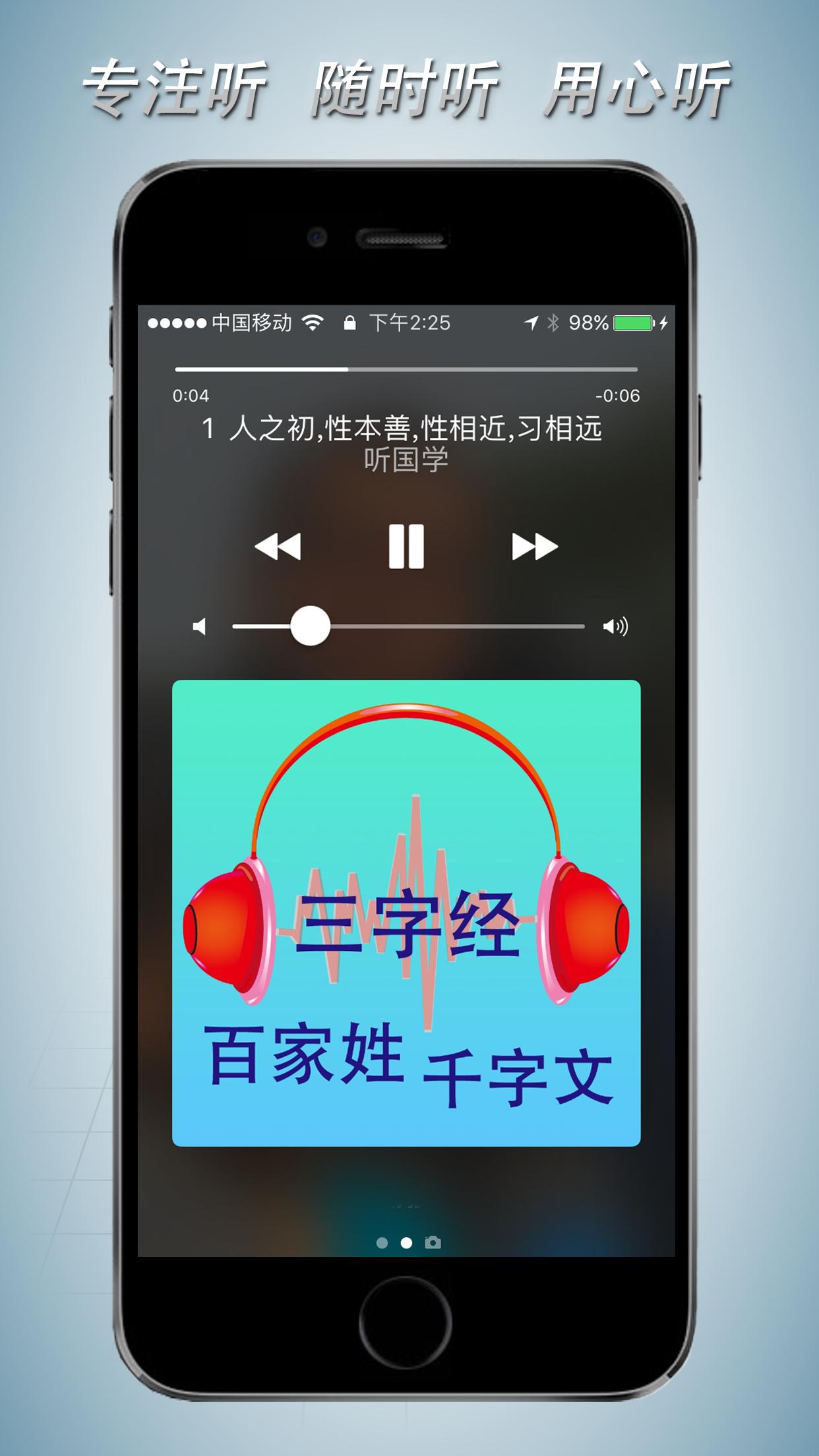 三字经-百家姓-千字文-有声版 Screenshot