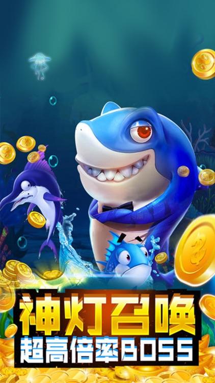 土豪捕鱼-大鱼好打,超好玩的游戏 screenshot-3