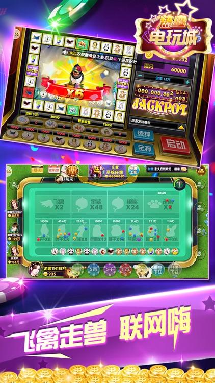 热血电玩城-水果机捕鱼电玩城游戏 screenshot-4