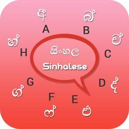 Sinhalese Keyboard - Sinhalese Input Keyboard