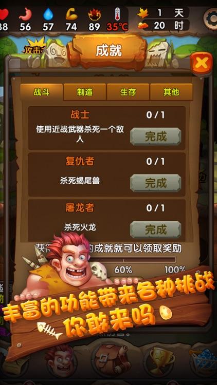 蛮荒日记 - 首款单机石器求生冒险游戏 screenshot-4