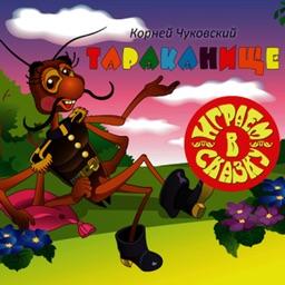Детские сказки: Тараканище