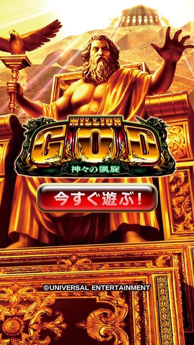 [グリパチ]ミリオンゴッド-神々の凱旋-(パチスロゲーム)のスクリーンショット1