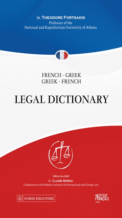 FRENCH - GREEK & GREEK - FRENCH LEGAL DICTIONARY