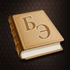 Большая энциклопедия - Интересные факты мира