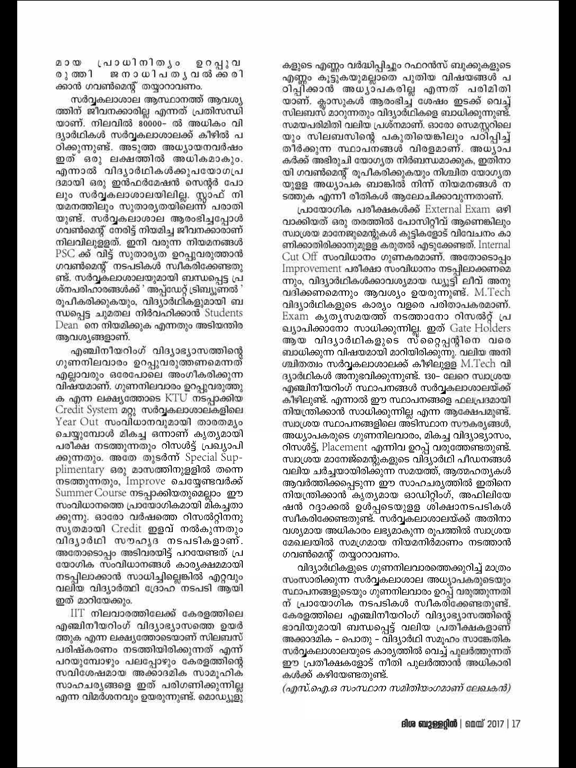 Disha - Campus Magazine screenshot 10