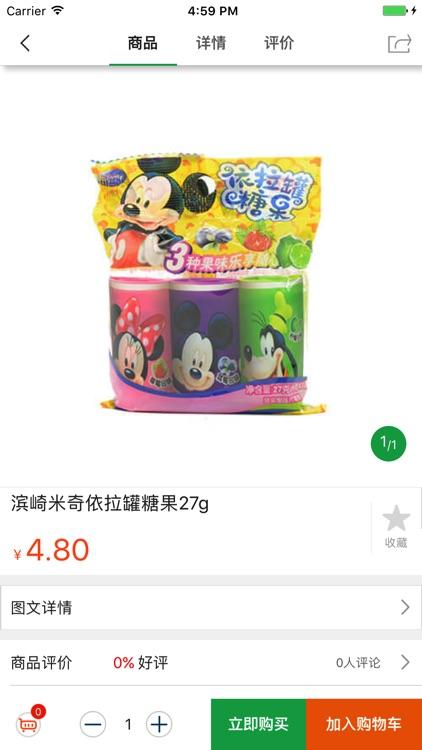 贵诚e购 screenshot-3