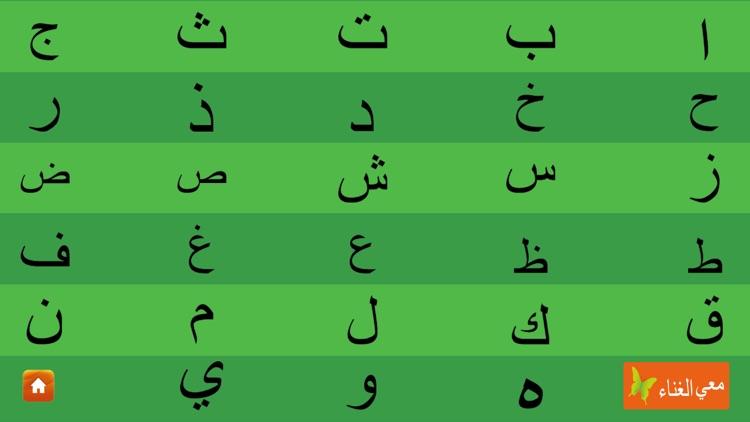 My First Book of Arabic HD screenshot-4