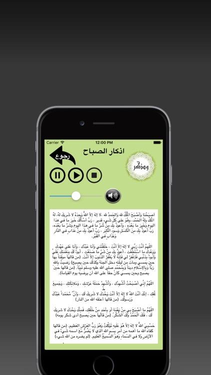 واذكر الله screenshot-3