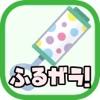 振る!ガラガラ - iPadアプリ