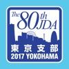 第80回日本皮膚科学会東京支部学術大会 MySchedule