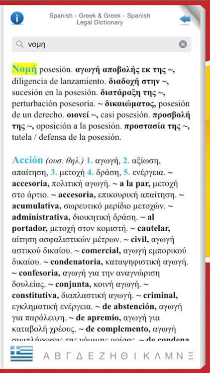 SPANISH - GREEK & GREEK - SPANISH LEGAL DICTIONARY screenshot-4