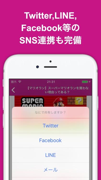 攻略ブログまとめニュース速報 for スーパーマリオラン screenshot-3