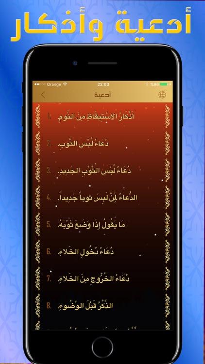 حقيبة المسلم-اوقات الصلاة و اتجاه القبلة والقرآن screenshot-3