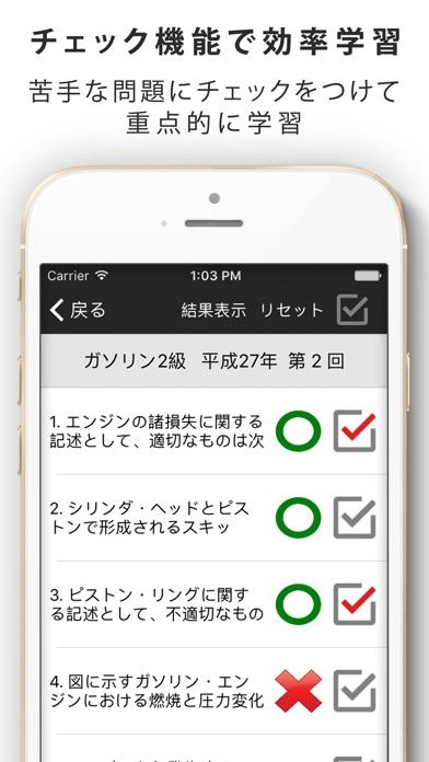 自動車整備士資格試験/過去問題集 by Resolutionのスクリーンショット2