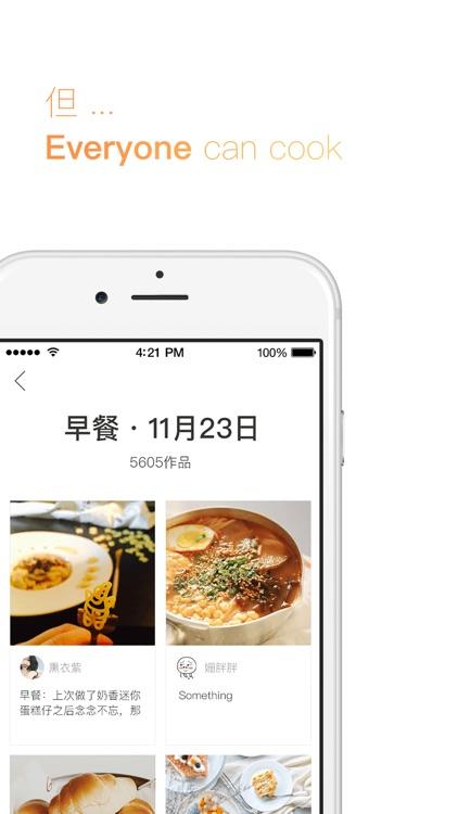 下厨房 - 美食菜谱 screenshot-3