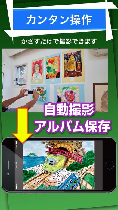 とりかめ - トリミングカメラのスクリーンショット4