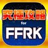 FFRK究極攻略 for ファイナルファンタジー レコードキーパー