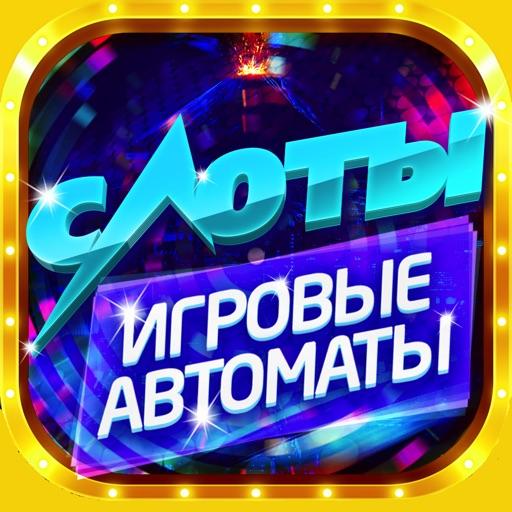 Казино - Игровые автоматы