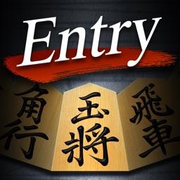 Shogi Lv.100 Entry Edition (Japanese Chess)