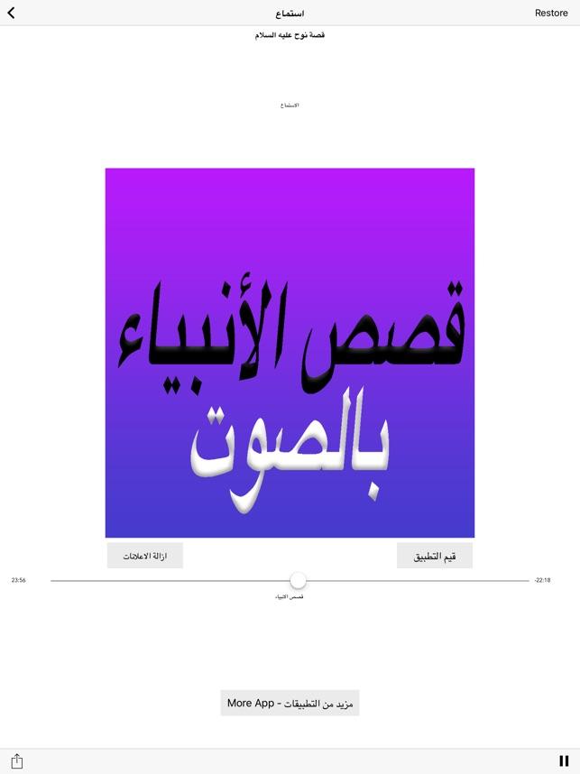 kisas al anbiya pdf en arabe gratuit
