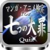 マンガ・アニメ検定for『七つの大罪』Quiz