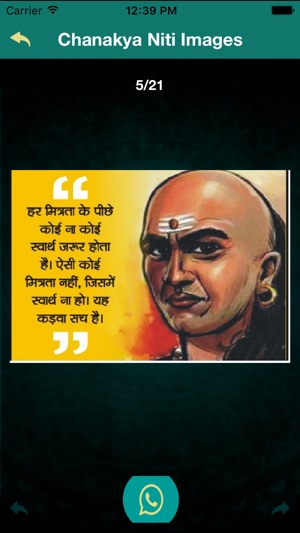 Chanakya Niti Gujarati Ebook