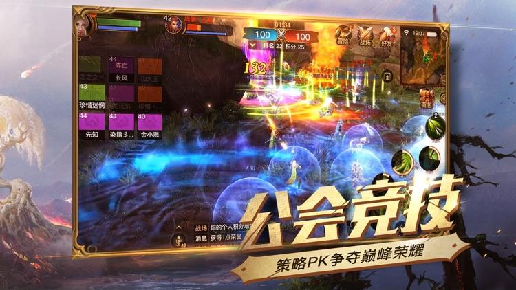 光明大陆-指尖开荒 阵营对决 screenshot-4