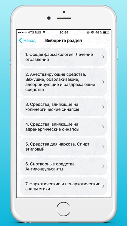 Фармакология тесты screenshot-3