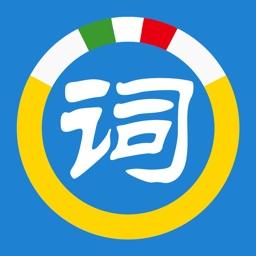 意大利语单词汇