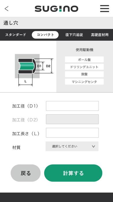 スパロール [加工条件算出アプリ] スギノマシン公式のスクリーンショット5