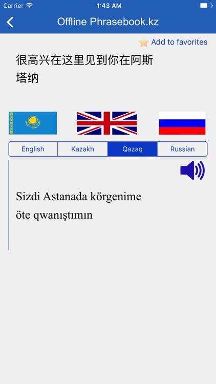 Offline Phrasebook.kz screenshot-3