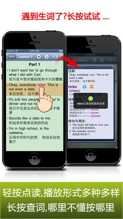 ESL英语HD 日常用语生活口语背单词软件 screenshot three