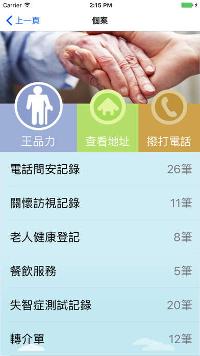 彰化縣政府-社區照顧關懷系統2017版屏幕截圖3