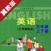 小学英语五年级上下册河北冀教版 -学霸口袋学习助手