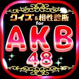 歴代センター相性診断&クイズfor AKB48~ファン検定~