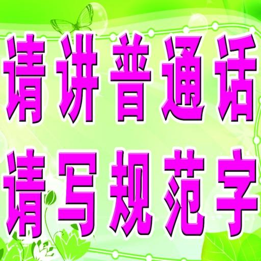 普通话考试60篇-带拼音+语音