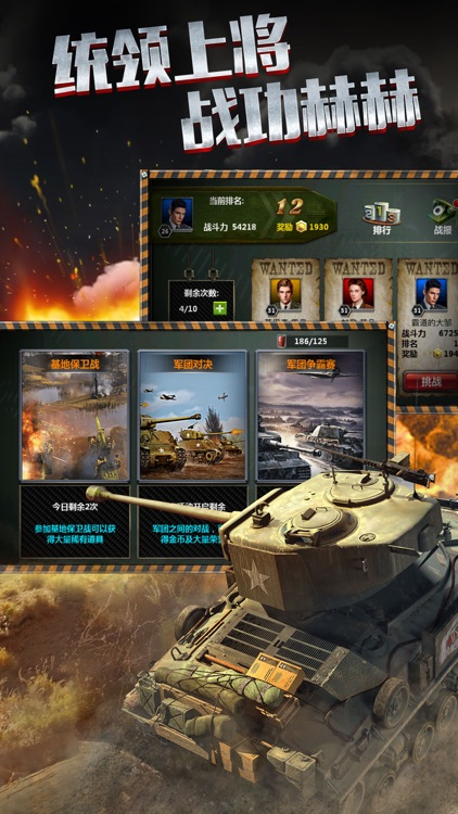 装甲世界-陆战之王主导世界大战! screenshot-4