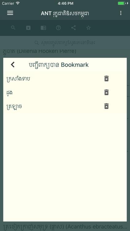ANT Khmer Medicinal Plants screenshot-4
