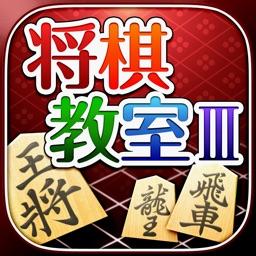 みんなの将棋教室Ⅲ ~上級戦法を研究し目指せ初段~