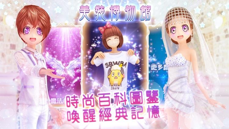 戀舞 screenshot-4