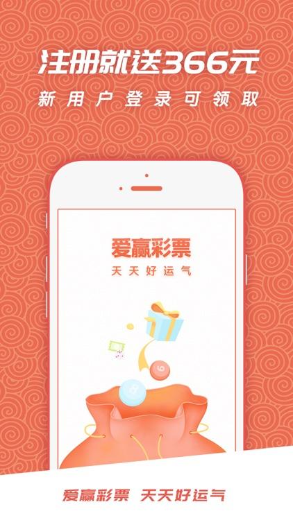 爱赢彩票 screenshot-0