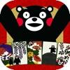 くまモンの花札(こいこい) - iPhoneアプリ