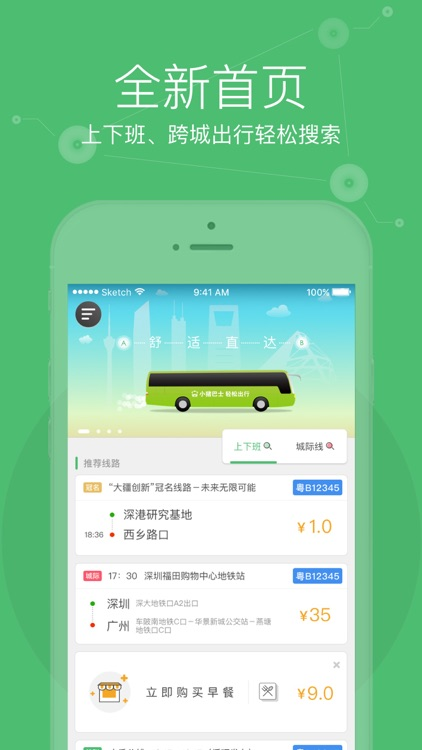 小猪巴士 screenshot-1