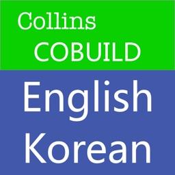 Collins COBUILD 영한/한영 사전 - English Dictionary