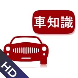 車の用語集 By Li Guo