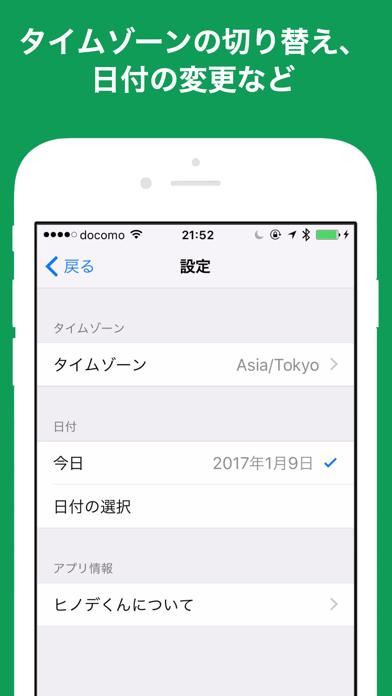 ヒノデくん - 日の出日の入りを計算できるシンプルなアプリ ScreenShot3