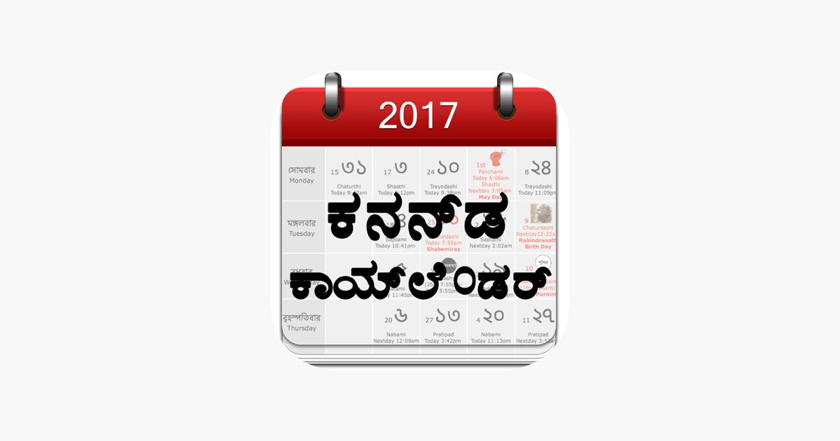 Kannada Calendar 2017 On The App Store